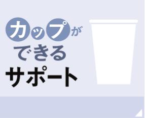 カップができるサポート 給茶機レンタル・コーヒー・お茶の【ほっとカフェファクトリー】