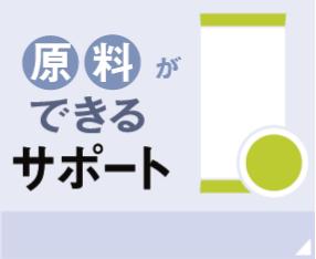 原料ができるサポート 給茶機レンタル・コーヒー・お茶の【ほっとカフェファクトリー】