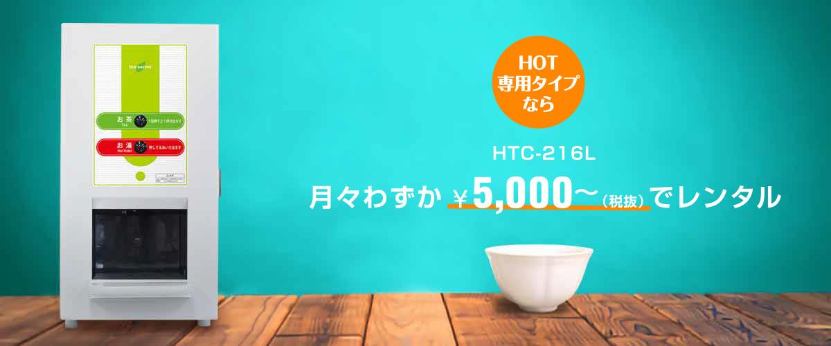 HTC-216L|給茶機レンタル・コーヒー・お茶の【ほっとカフェファクトリー】