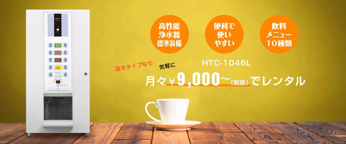 HTC-1046L|給茶機レンタル・コーヒー・お茶の【ほっとカフェファクトリー】