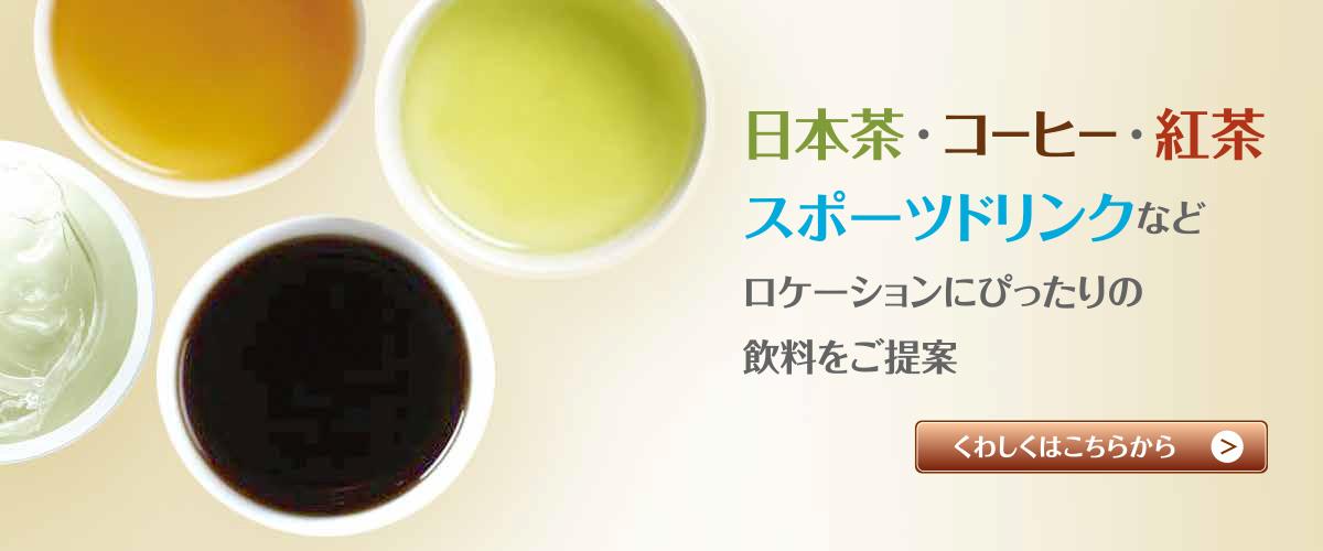 給茶機(ティサーバー)でほっとやすらげる空間づくりを|給茶機レンタル・コーヒー・お茶の【ほっとカフェファクトリー】