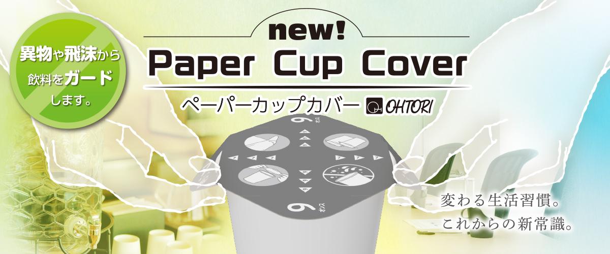 ペーパーカップカバー 異物や飛沫から飲料をガードします。ペーパーカップカバー7&9(紙コップ用使い捨て簡易カバー) 品番:CD79-300|給茶機レンタル・コーヒー・お茶の【ほっとカフェファクトリー】