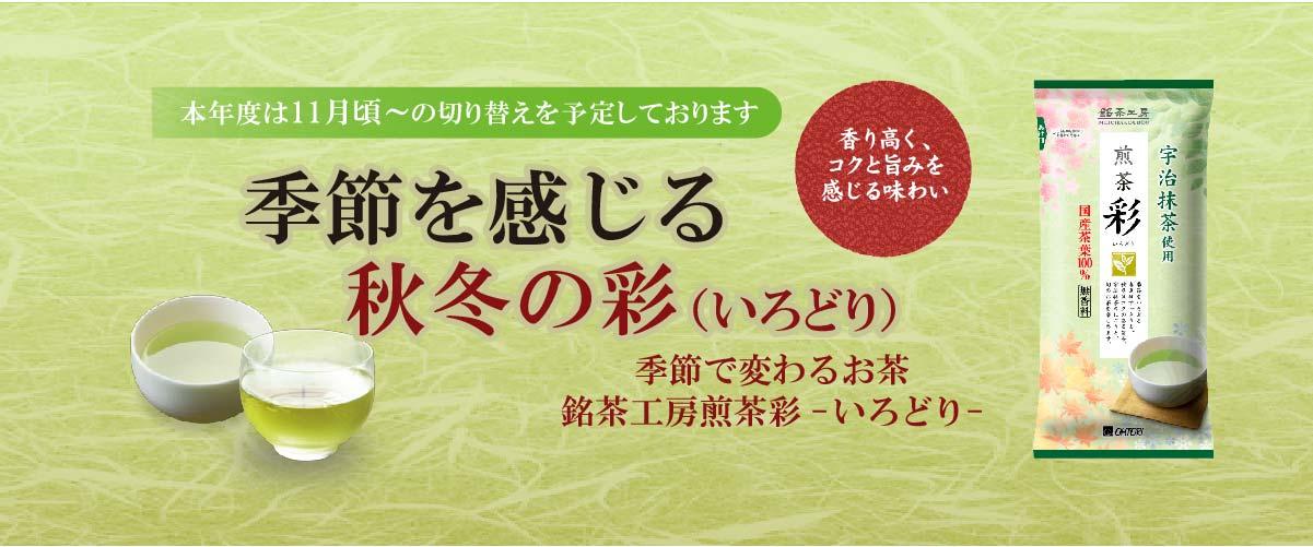 季節を感じる秋冬の彩(いろどり)|給茶機レンタル・コーヒー・お茶の【ほっとカフェファクトリー】