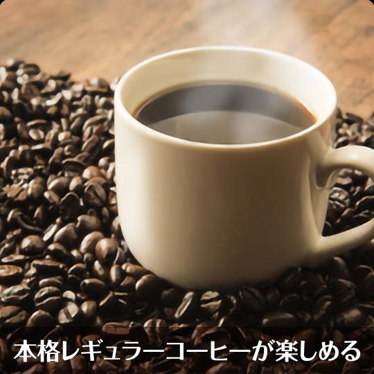 本格レギュラーコーヒーが楽しめる(コーヒー&パウダータイプ給茶機)|給茶機レンタル・コーヒー・お茶の【ほっとカフェファクトリー】