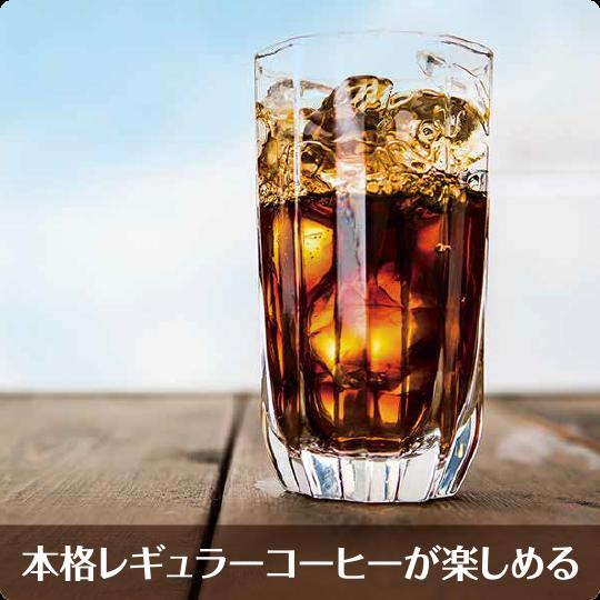 本格アイスコーヒーも楽しめる(コーヒー&パウダータイプ給茶機)|給茶機レンタル・コーヒー・お茶の【ほっとカフェファクトリー】