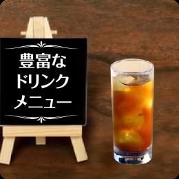 あなたにぴったりなメニュー見つかります(豊富なドリンクメニュー お茶)|給茶機レンタル・コーヒー・お茶の【ほっとカフェファクトリー】