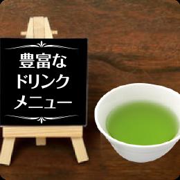 あなたにぴったりなメニュー見つかります(豊富なドリンクメニュー コーヒー)|給茶機レンタル・コーヒー・お茶の【ほっとカフェファクトリー】