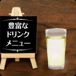 あなたにぴったりなメニュー見つかります(豊富なドリンクメニュー 冷たいお茶)|給茶機レンタル・コーヒー・お茶の【ほっとカフェファクトリー】
