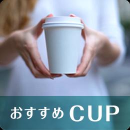 安全・便利な紙コップ|給茶機レンタル・コーヒー・お茶の【ほっとカフェファクトリー】