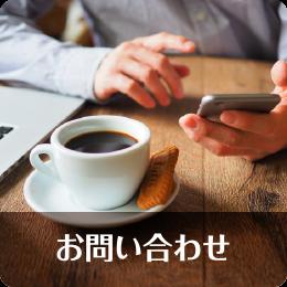 お問い合わせ|給茶機レンタル・コーヒー・お茶の【ほっとカフェファクトリー】