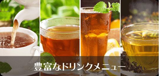 豊富なドリンクメニュー|給茶機レンタル・コーヒー・お茶の【ほっとカフェファクトリー】