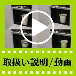 給茶機(ティーサーバー)レンタル料金プラン|給茶機レンタル・コーヒー・お茶の【ほっとカフェファクトリー】
