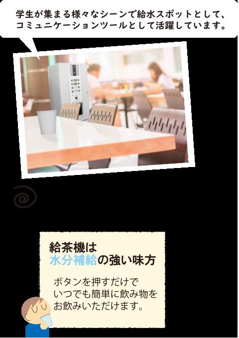 学生が集まる様々なシーンで給水スポットとして、コミュニケーションツールとして活躍しています。 学食で短時間で大量のお茶を出せます|給茶機レンタル・コーヒー・お茶の【ほっとカフェファクトリー】