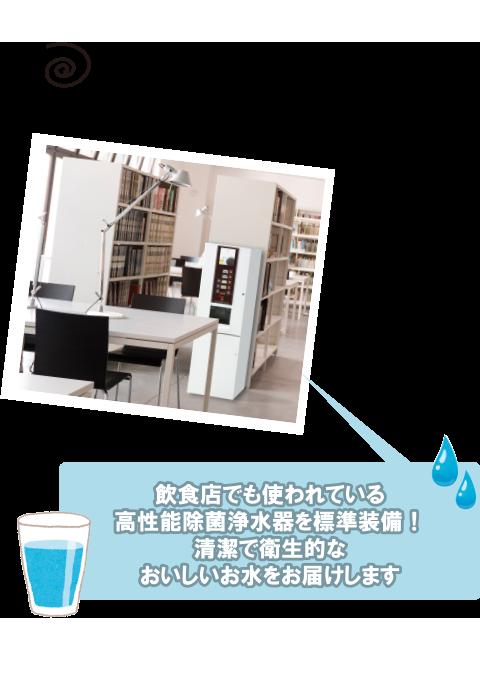 図書館で豊富なフレーバーでリラックス 飲食店でも使われている高性能除菌浄水器を標準装備!清潔で衛生的なおいしい水をお届けします|給茶機レンタル・コーヒー・お茶の【ほっとカフェファクトリー】