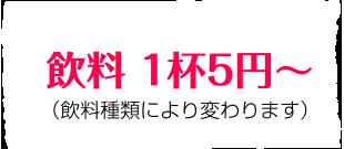 飲料 1杯5円~|給茶機レンタル・コーヒー・お茶の【ほっとカフェファクトリー】