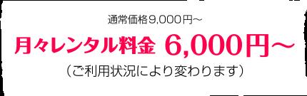 月々レンタル料金 6000円~|給茶機レンタル・コーヒー・お茶の【ほっとカフェファクトリー】