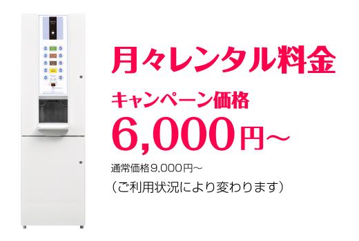 月々レンタル料金 キャンペーン価格6,000円~|給茶機レンタル・コーヒー・お茶の【ほっとカフェファクトリー】