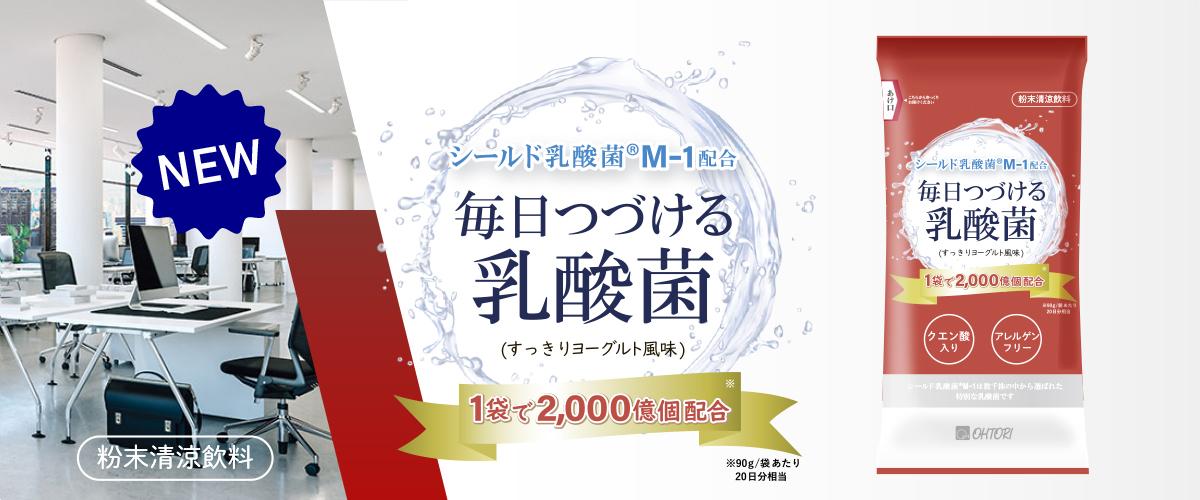 シールド乳酸菌M-1配合 【毎日つづける乳酸菌】|給茶機レンタル・コーヒー・お茶の【ほっとカフェファクトリー】